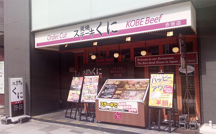 「炭焼きステーキくに 赤坂店」で「ワイルドコンビ[ランチセット](1,380円)」