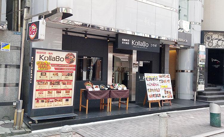 「KollaBo 赤坂店(コラボ)」で「焼肉&サムギョプサル定食(1,480円)」のランチ