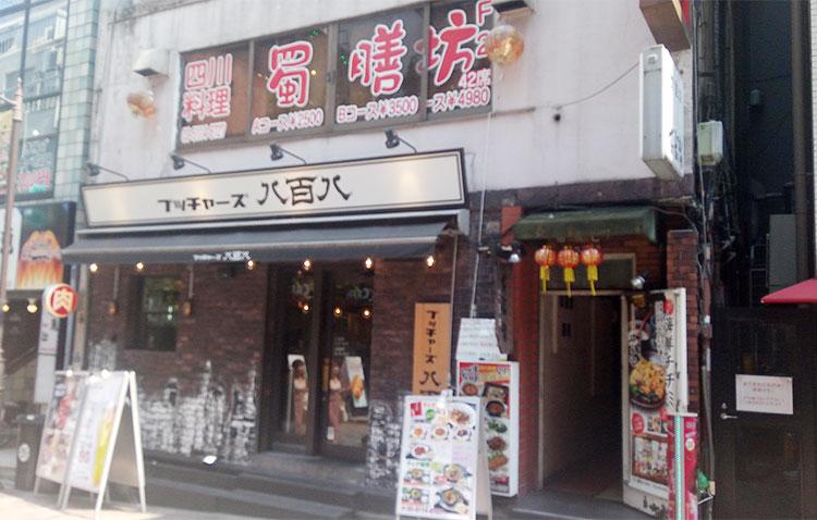 「蜀膳坊(しょくぜんぼう)」で「魚香肉絲[ユーシャンロースー](850円)」のランチ
