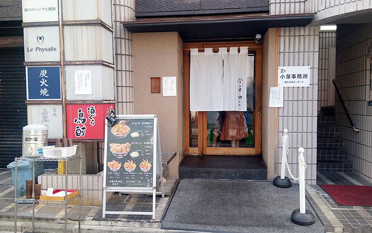 「天丼 金子屋 赤坂店」で「天ばら丼 味噌椀セット(1,170円)」のランチ