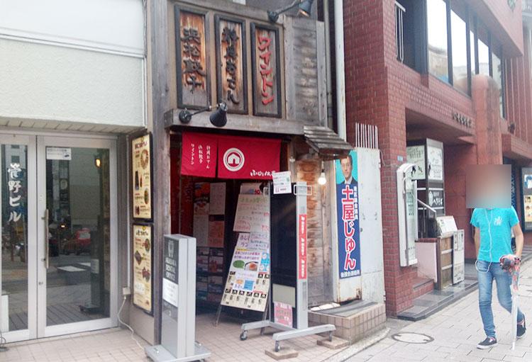 静岡/浜松料理「ふじとはち 赤坂店」で「焼津定食(750円)」のランチ
