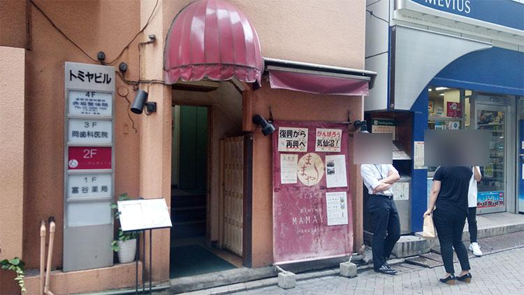 「赤坂ダイニング ままや」で「和風とんかつランチ(1,200円)」
