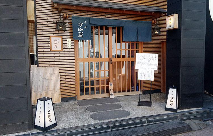 「沙伽羅 (さがら)」で「天丼膳(1,570円)」のランチ