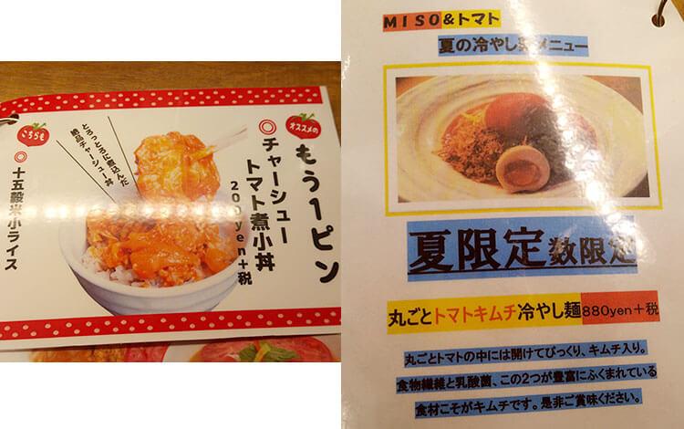 「チャーシュートマト煮小丼」と「夏の冷し」メニュー