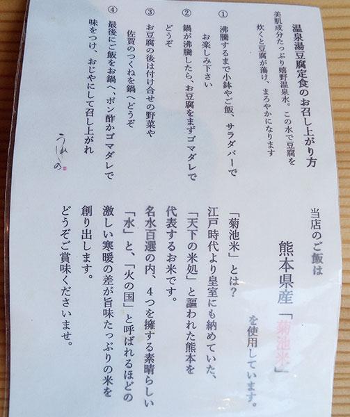「温泉湯豆腐定食」の食べ方