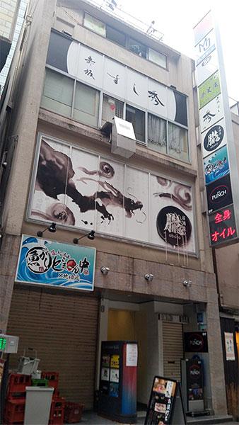 「赤坂 すし 秀(ひで)」で「選べるミニ丼+握り五貫(1,080円)」のランチ