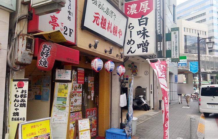「元祖 札幌や 溜池店」で「濃厚白味噌らーめん(830円)」のランチ