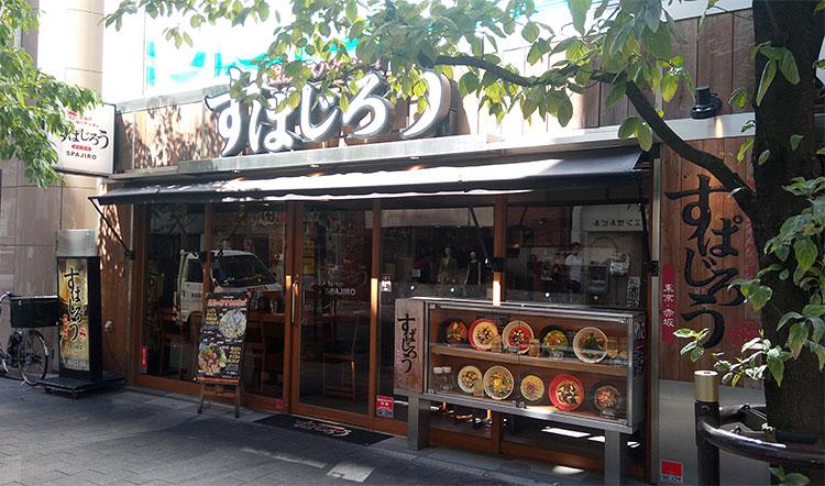 「すぱじろう 赤坂店」で「ごぼうとなすのきんぴら風トマトすぱ」