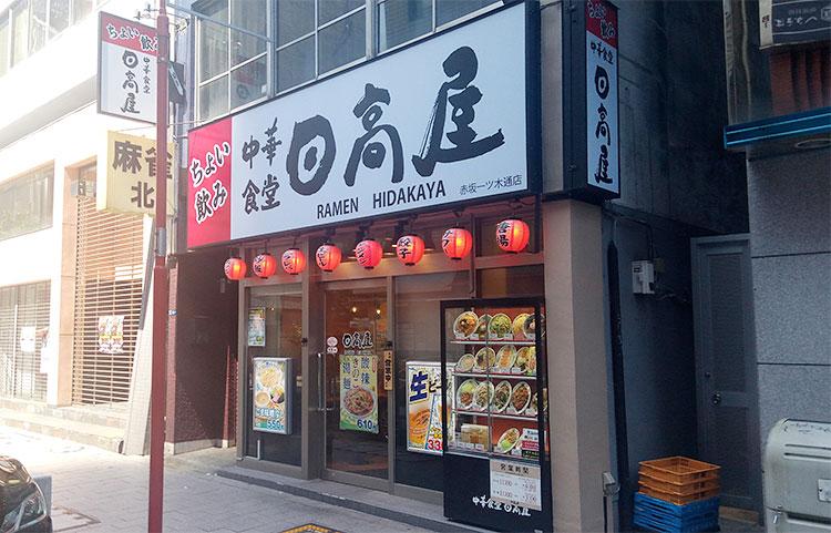 「日高屋 赤坂一ツ木通店」で「生姜焼き定食(700円)」と「餃子[6個](230円)」のランチ