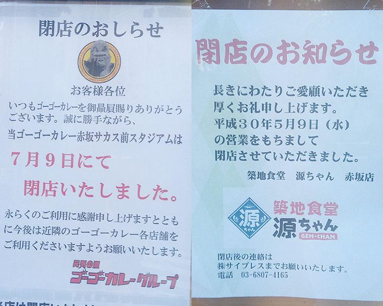 ゴーゴカレー・源ちゃんが閉店