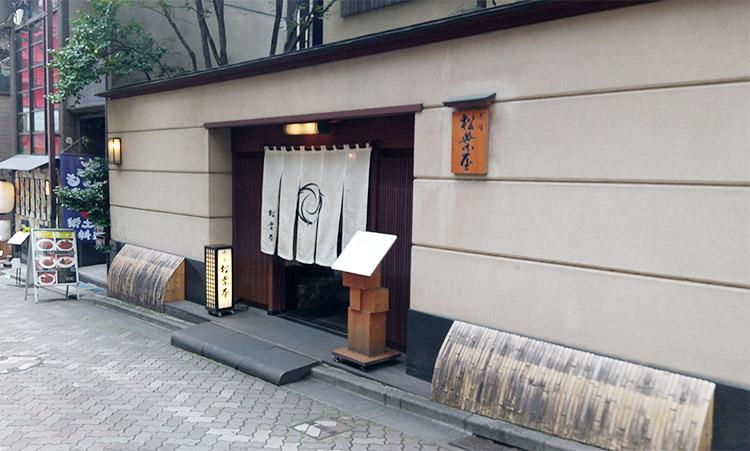 「赤坂松葉屋(まつばや)」で「松茸入りクリームコロッケ御膳(1,620円)」のランチ