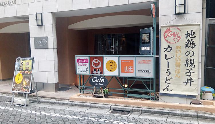「赤坂うのあん」で「カレーうどん(1,000円)」のランチ