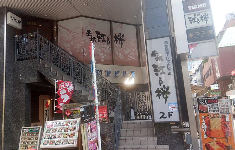 「赤坂 江戸桜」で「すき焼き御膳(1,000円)」のランチ