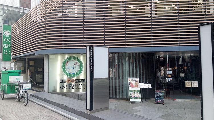 「小肥羊 赤坂店(しゃおふぇいやん)」で「海老とふわたまチリソース(850円)」のランチ