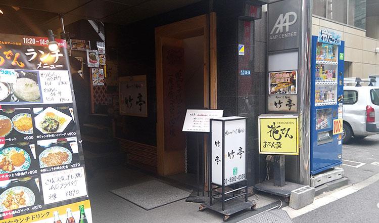 「鴨シャブ 竹亭 赤坂店(ちくてい)」で「鴨らーめんモモ(1,200円)」のランチ