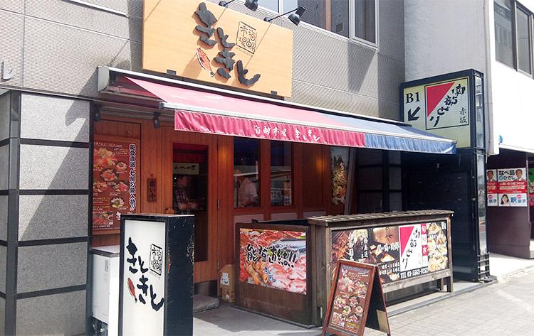 「きときと 赤坂本店」で「能登の地魚たっぷり徳盛丼(1,080円)」のランチ