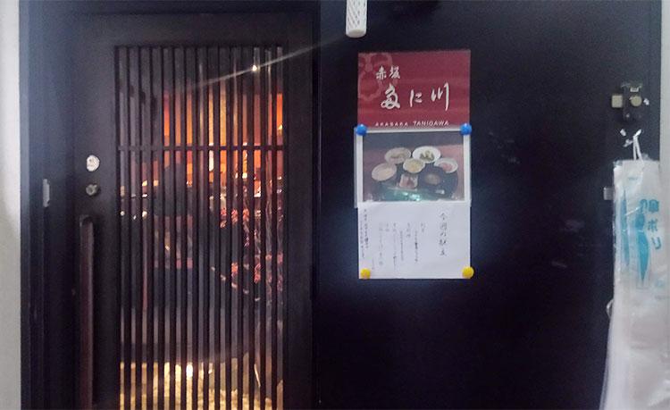 「赤坂 多に川」で「ランチ定食(1,300円)」