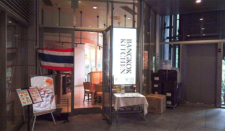 「バンコクキッチン 赤坂店」で「トムヤムクンヌードル(926円)」と「本日のミニかけご飯(278円)」のランチ