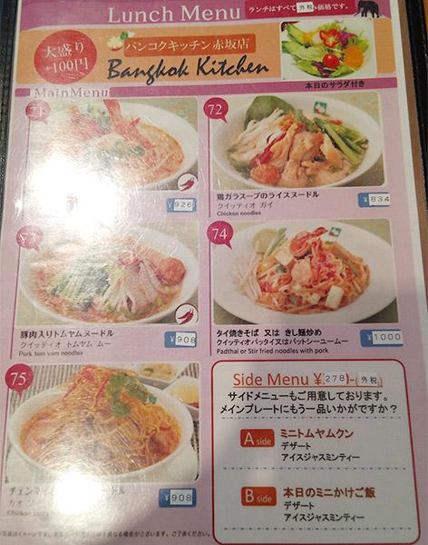 ランチメニュー(麺)