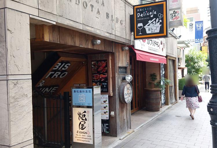 「鉄鍋ビストロ&ワイン Delicaje(デリカージュ)」で「魚介の炊き込みご飯[パエリア風](900円)」