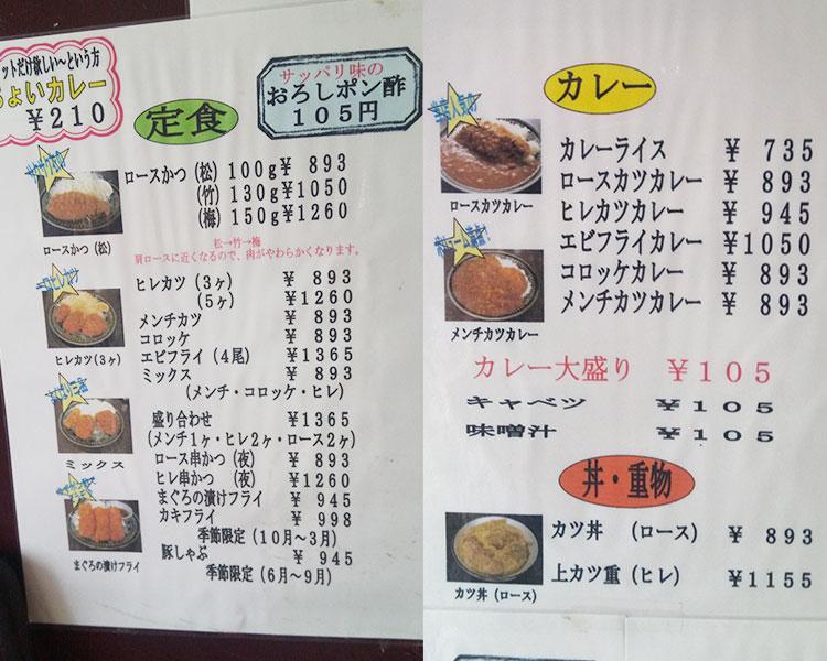 メニュー(定食・カレー・丼)