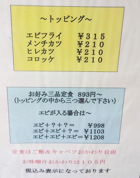 メニュー(トッピング・三品)