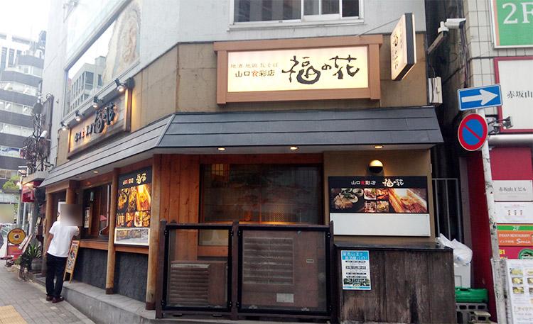「福の花 溜池山王店」で「鶏モモと野菜のせいろ蒸し(850円)」のランチ