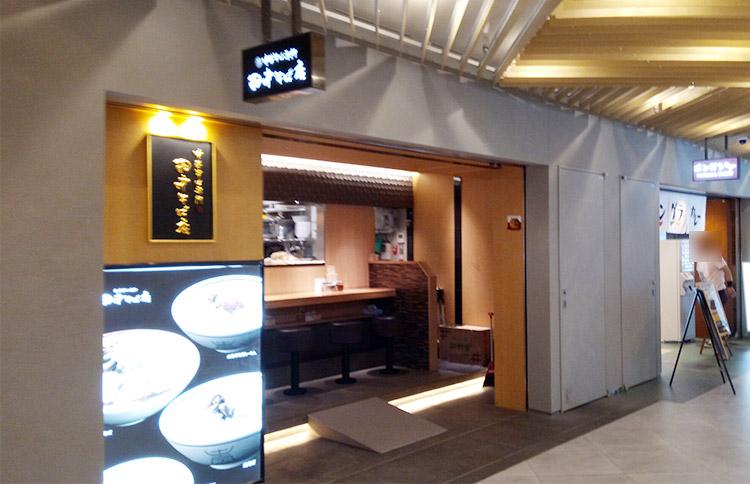 「田中そば店 赤坂アークヒルズ店」で「中華そば(850円)」と「特製肉めし(330円)」