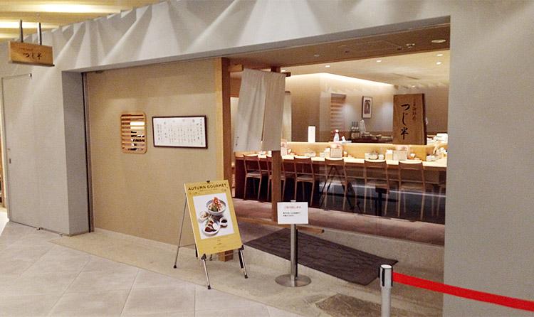 「つじ半 アークヒルズ店」で「ぜいたく丼 梅(1,080円)」の海鮮丼ランチ