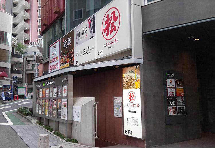 「松尾ジンギスカン 赤坂店」で「2種食べ比べBセット[ラム・マトン](1,380円)」のランチ