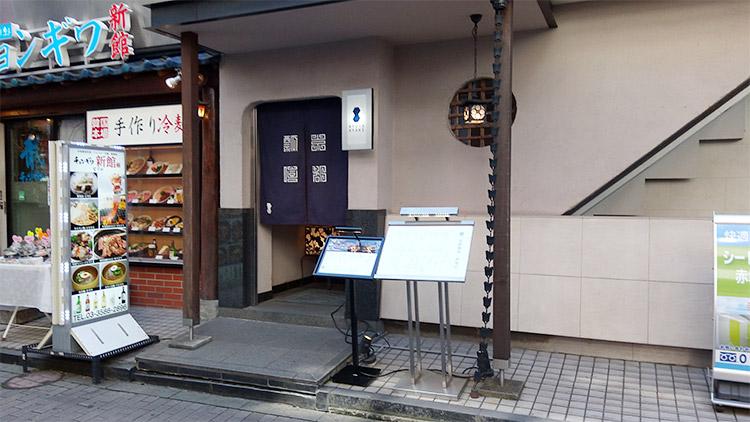 「京都 瓢喜 赤坂店(ひょうき)」で「牛味噌シチュー(1,620円)」のランチ