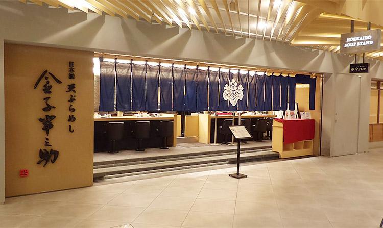 「天ぷらめし 金子半之助 アークヒルズ店」で「天ぷらめしと味噌椀(1,180円)」のランチ