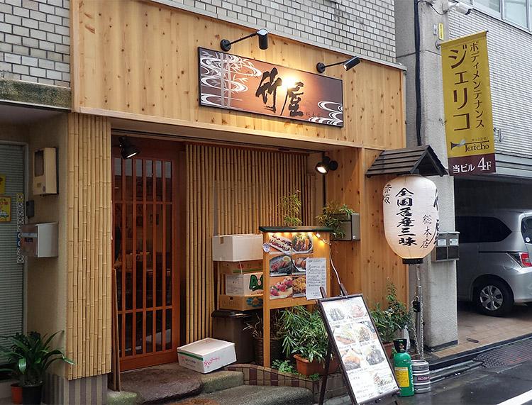「竹屋 総本店」で「フットボールメンチカツ(900円)」のランチ
