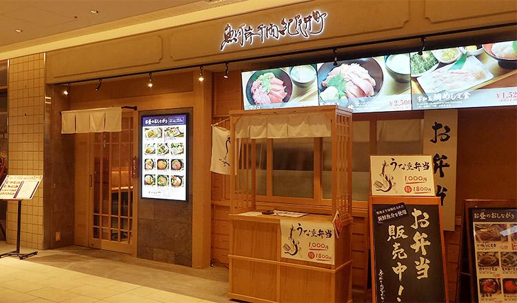「魚河岸千両紀尾井町」で「満足セット(1,280円)」のランチ