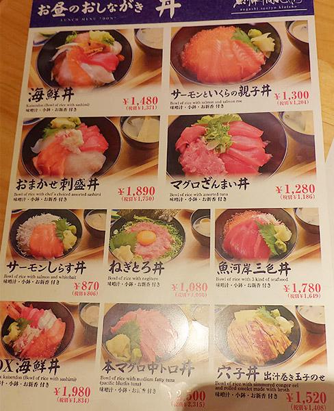 ランチメニュー(丼)