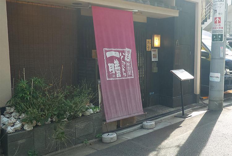 「いちにち一膳」で「ランチプレート(1,000円)」
