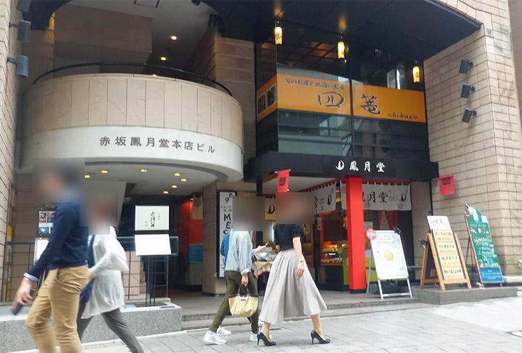 四篭 赤坂見附店(しかご)