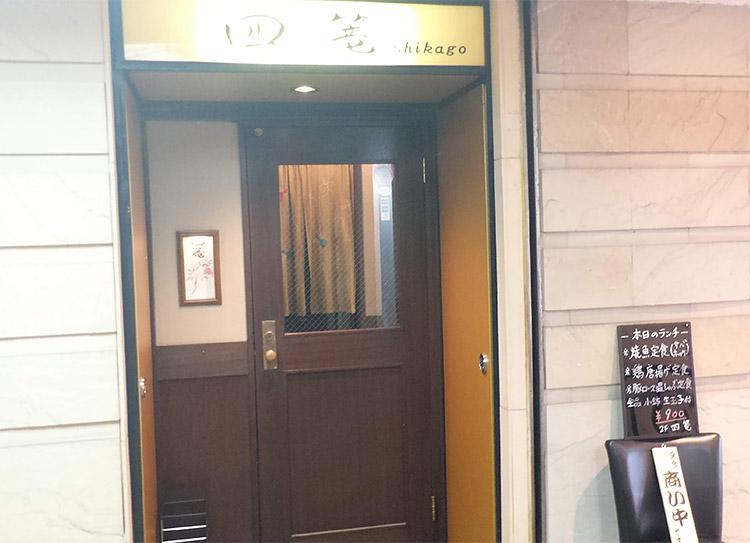 「四篭 赤坂見附店(しかご)」で「ホッケ開き定食(900円)」のランチ