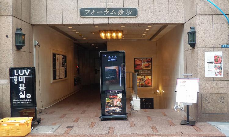 焼肉「シャンボール」で「ビジネスランチ(1,000円)」
