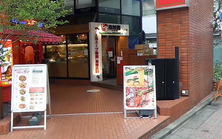 「七宝 麻辣湯 赤坂店(ちーぱお まーらーたん)」で「麻辣湯[まーらーたん](750円)」と「豚しゃぶ飯(250円)」