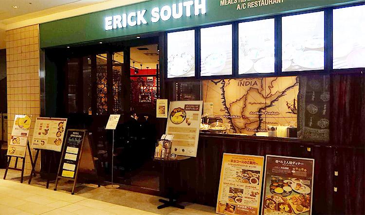 「エリックサウス 東京ガーデンテラス店 」で「スペシャルミールス(1,650円)」のランチ