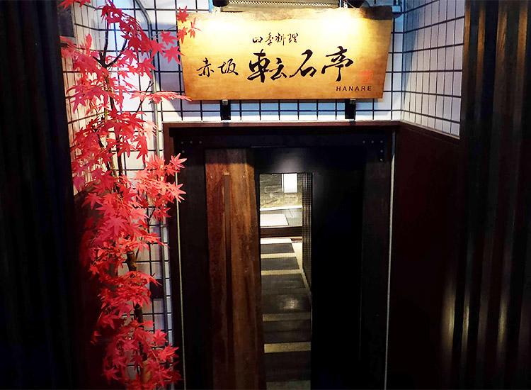 「転石亭 HANARE(てんせきていはなれ)」で「はなれの松花堂弁当(1,000円)」のランチ