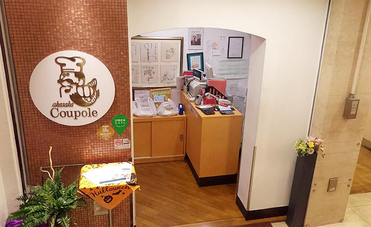 「クーポール 赤坂本店(Coupole)」で「クーポールセット(1,480円)」のランチ