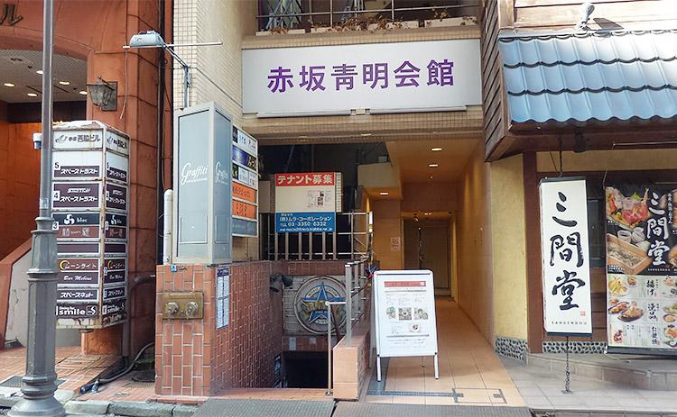 「赤坂 華悦樓(かえつろう)」で「フカヒレの煮込みセット(1,620円)」のランチ