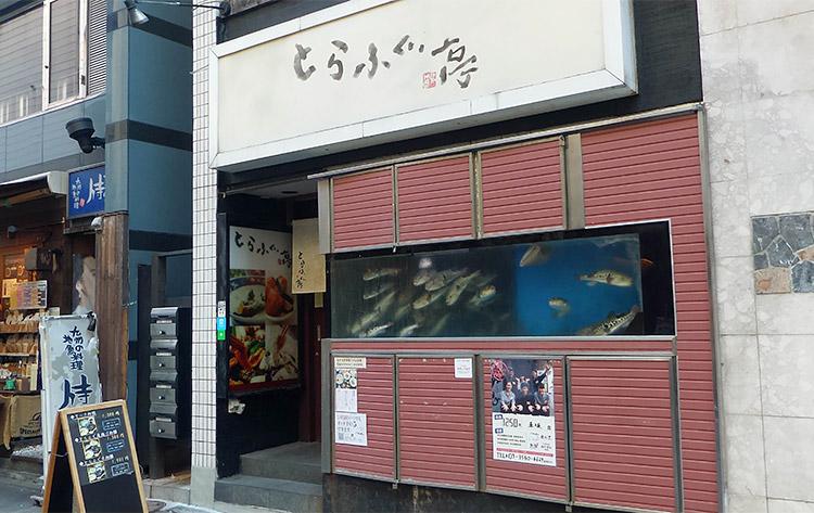 「とらふぐ亭 赤坂店」で「てっさ御膳(1,490円)」のランチ