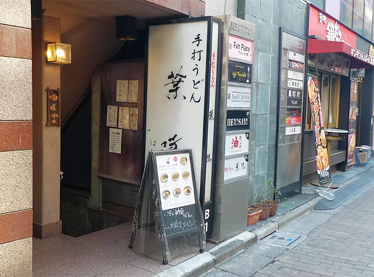 「葉隠(はがくれ)」で「冷むじな(800円)」と「生玉子(50円)」のランチ