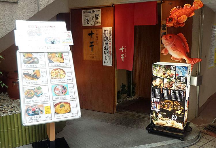 「十干 赤坂見附店(じっかん)」で「お刺身定食(1,050円)」のランチ