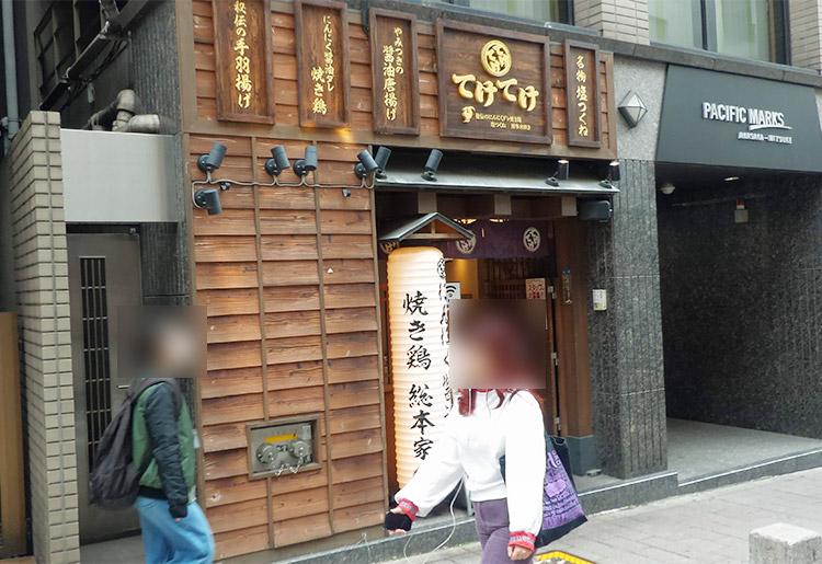 「てけてけ 赤坂見附店」で「特製あらびきハンバーグ(790円)」と「生卵(50円)」のランチ