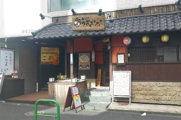 「溜池 うさぎ家」で「海鮮五種丼と鮮魚あら汁(950円)」のランチ