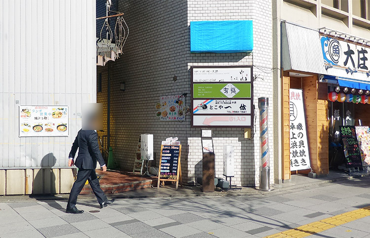 「四川料理 中山」で「日替わり定食(990円)」のランチ